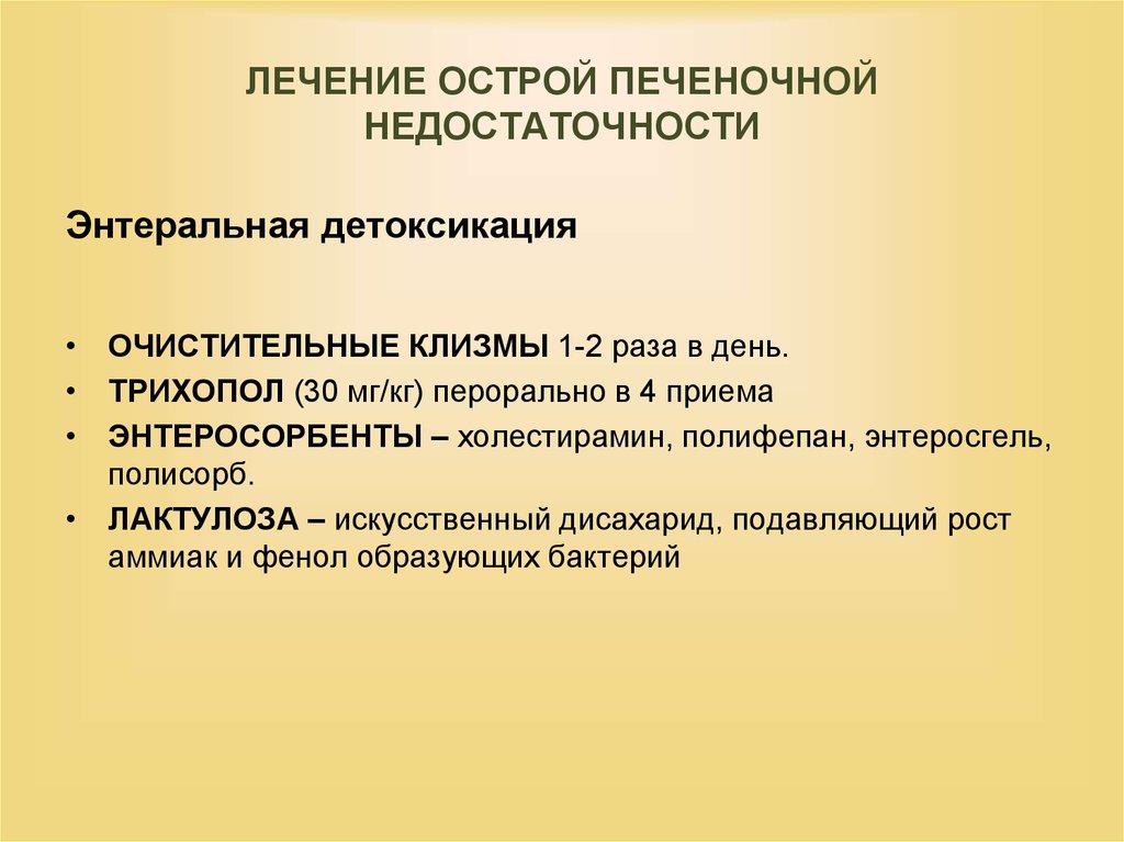 Диета При Печеночная Недостаточность.