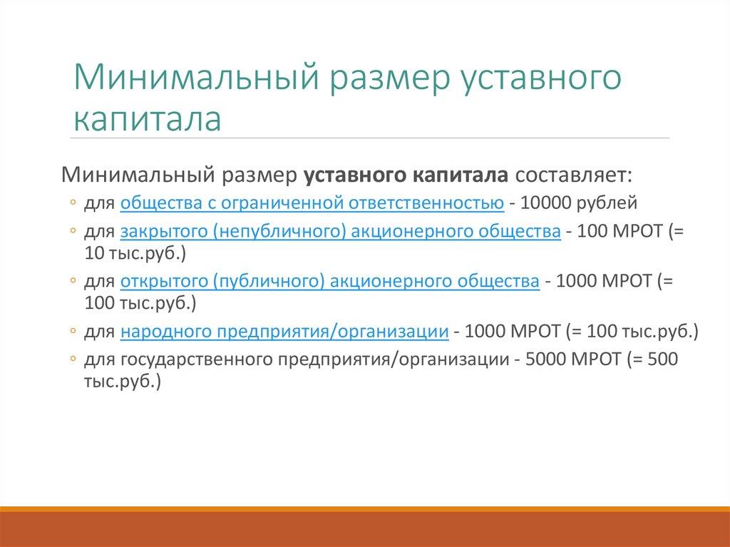 Размер уставного капитала договор услуги бухгалтерские проводки