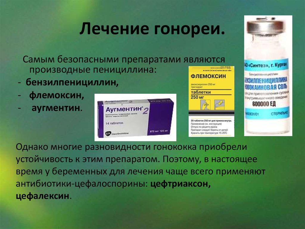 Препараты от гонореи картинки