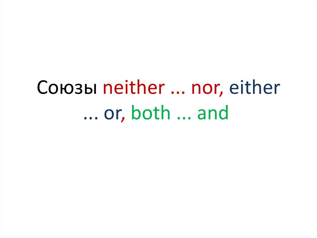 Союзы neither ... nor, either ... or, both ... and