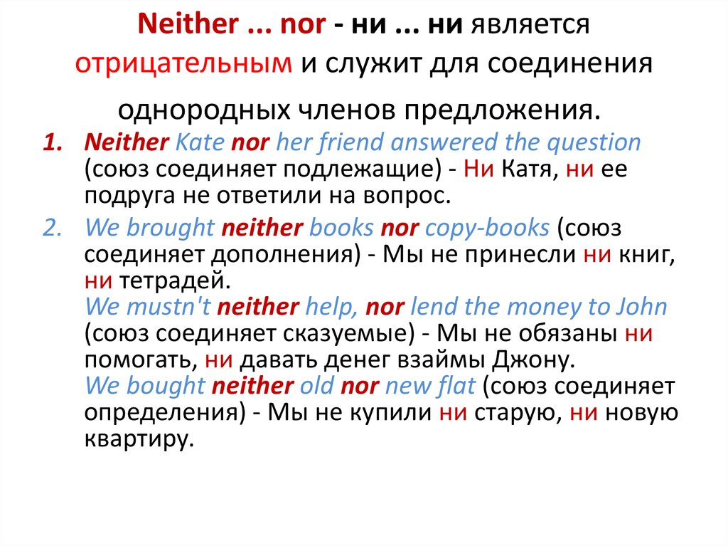 Neither ... nor - ни ... ни является отрицательным и служит для соединения однородных членов предложения.