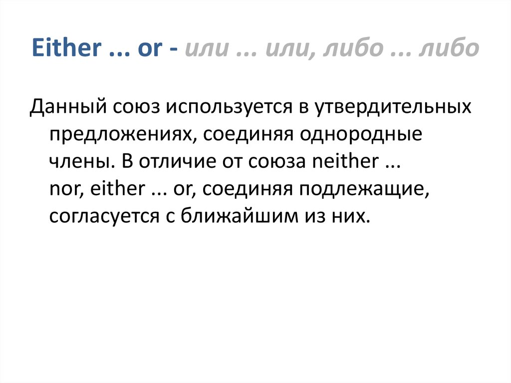 Either ... or - или ... или, либо ... либо