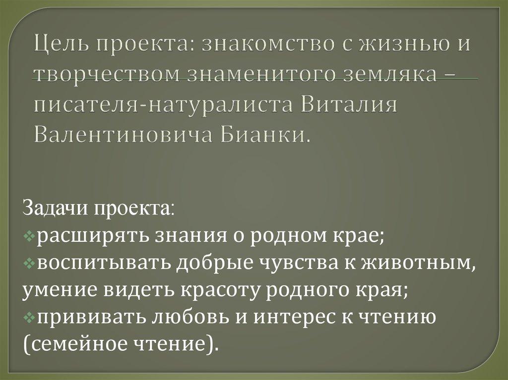 Презентация Проекта Знакомство С Творчеством Виталия Бианки