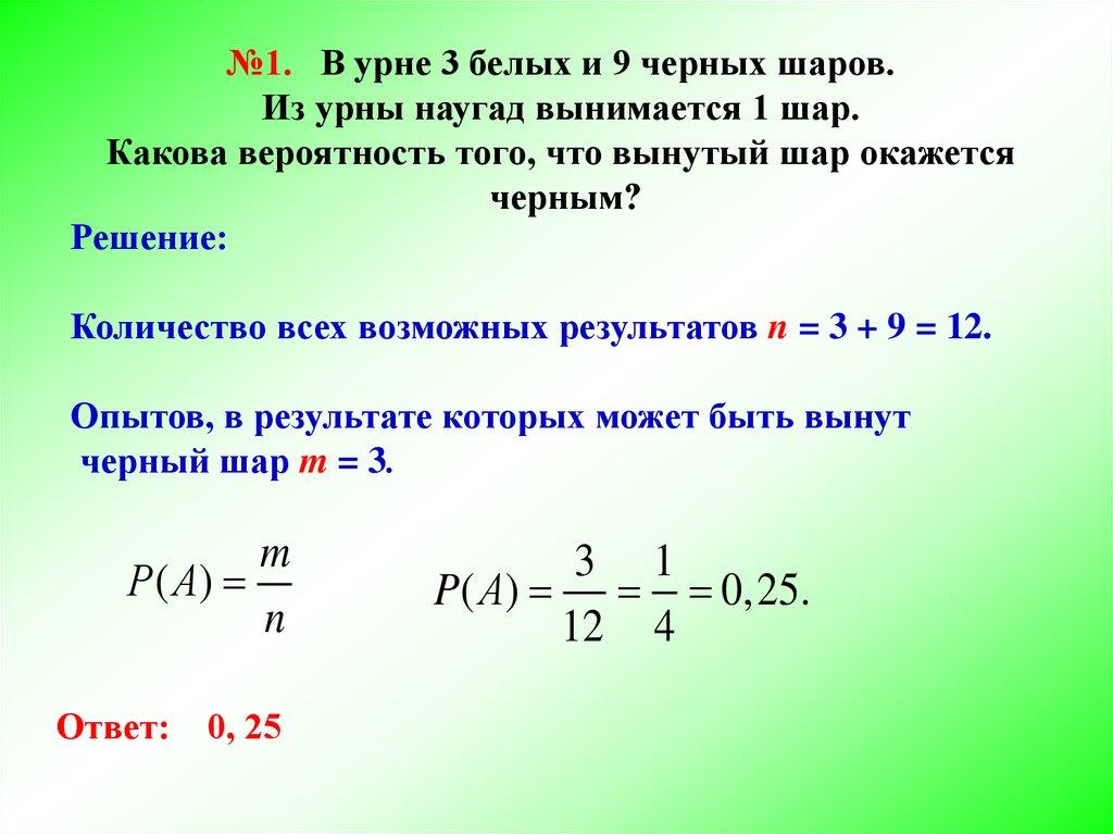 Решения задач с шарами по теории вероятности решение задач расчет цены акции