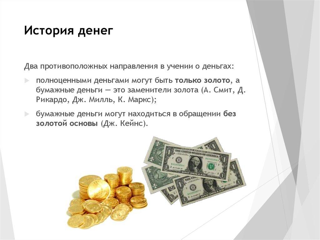 история денег россии кратко описано, что