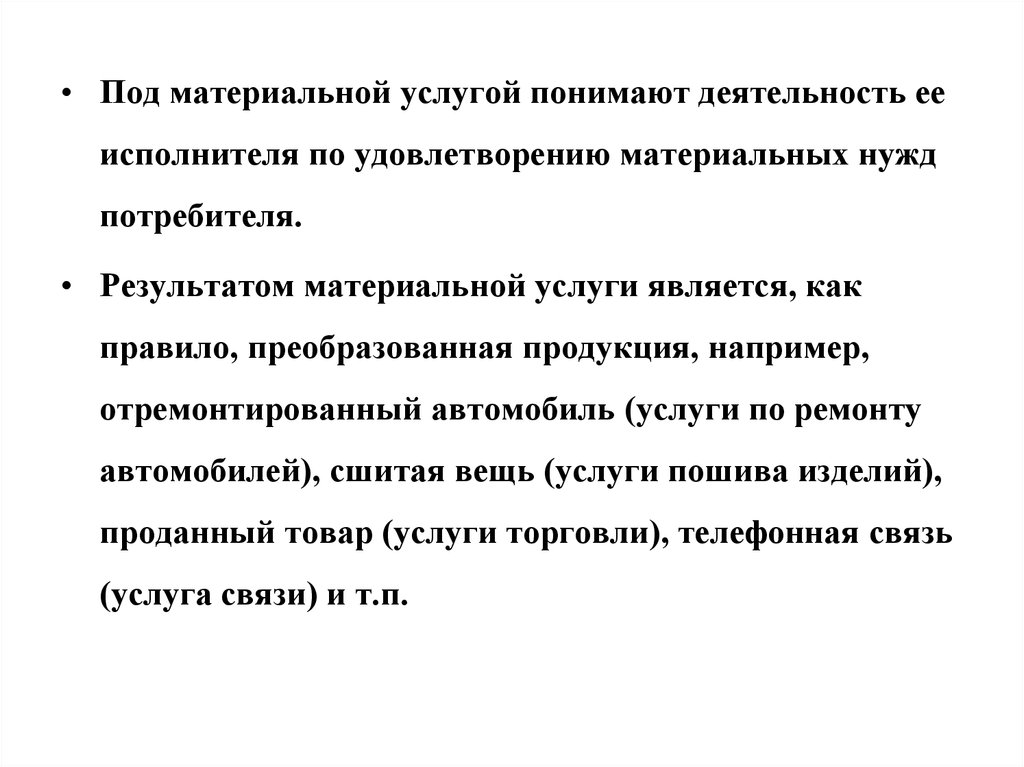 Сертификация материальных услуг текст гост р исо 14001-2007 система экологического менеджмента