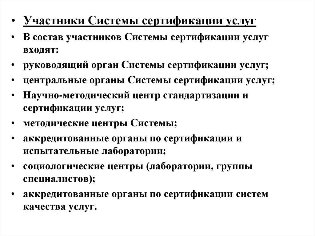 Сертификация услуг лекции орган сертификация программные средства