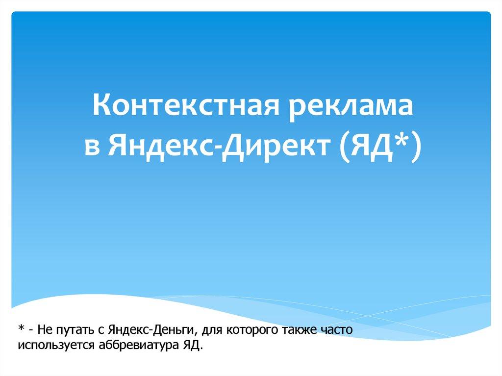 Реклама в яндекс директ презентация