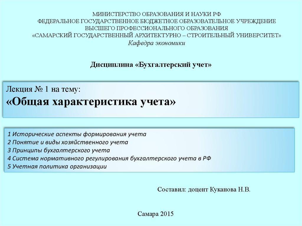 Бухгалтерия рф онлайн бухгалтерия интернет магазина программа