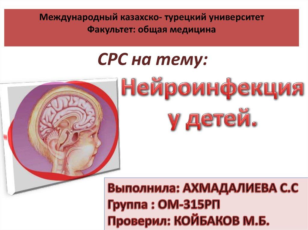 нейроинфекция что это