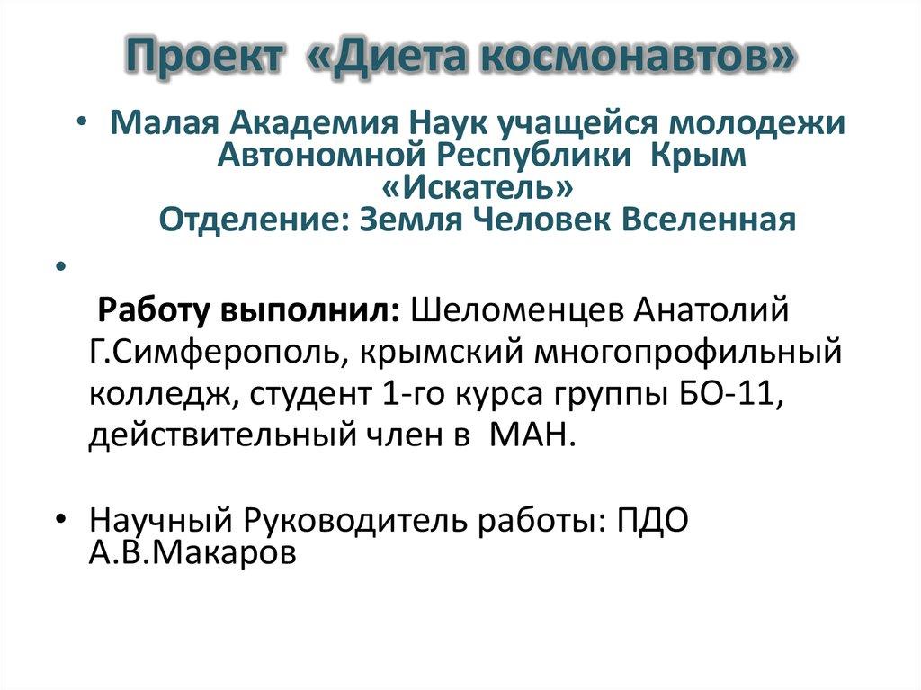 Меню В Диете Космонавтов. Диета космонавтов или минус 20 кг за 20 дней
