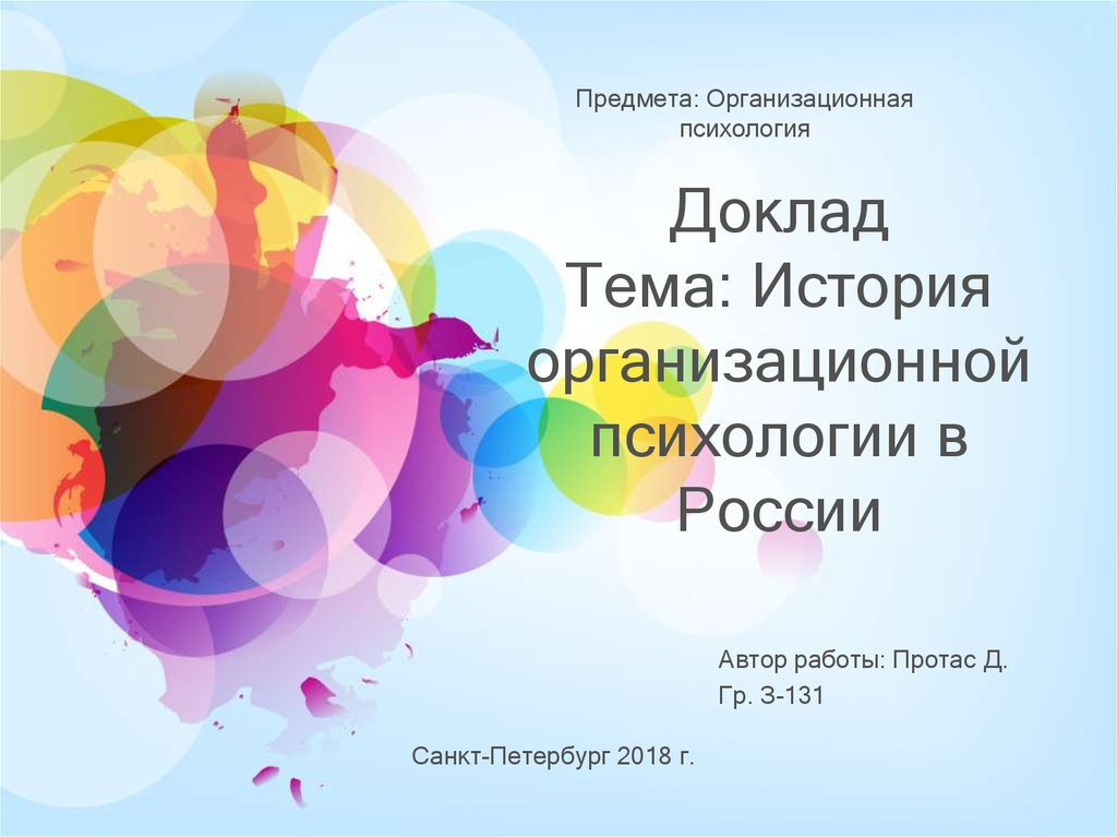 Психология в россии доклад 7540