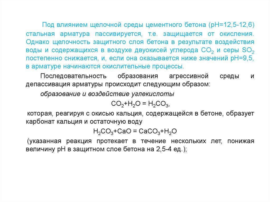 R0 для бетона замедлитель схватывания бетона купить новосибирск