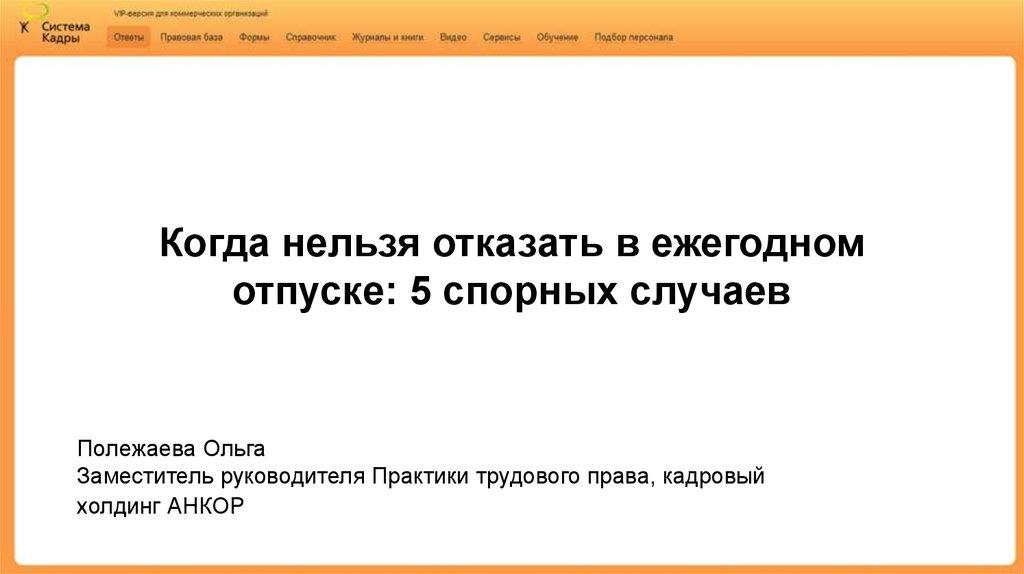 Решение судов по отказу в отпуске ст 260 трудового кодекса