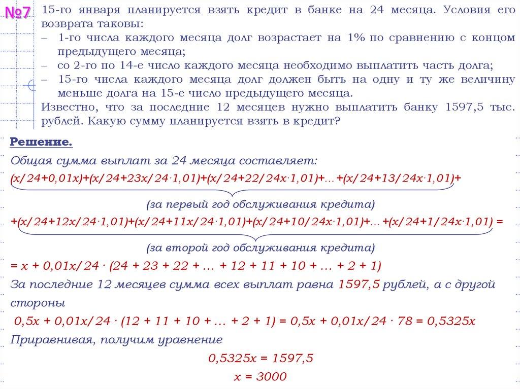 15 января планируется взять кредит на 6 месяцев в размере 1 млн рублей кредит в костроме без справок