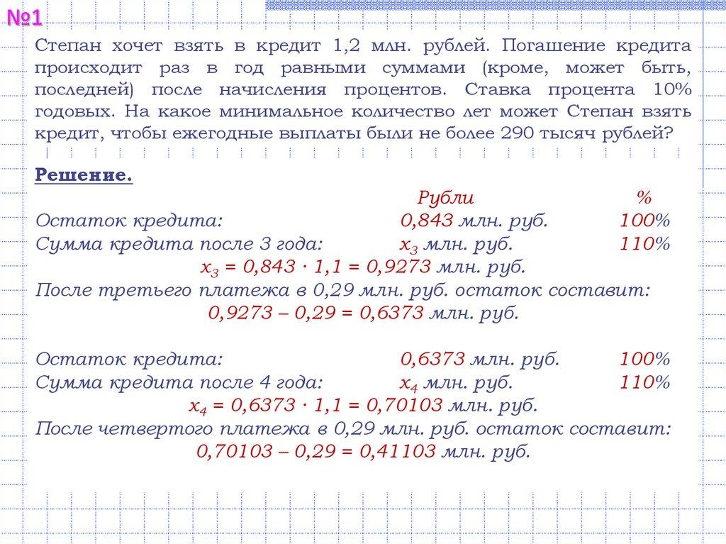 Взять кредит 100 млн рублей взять в кредит минск