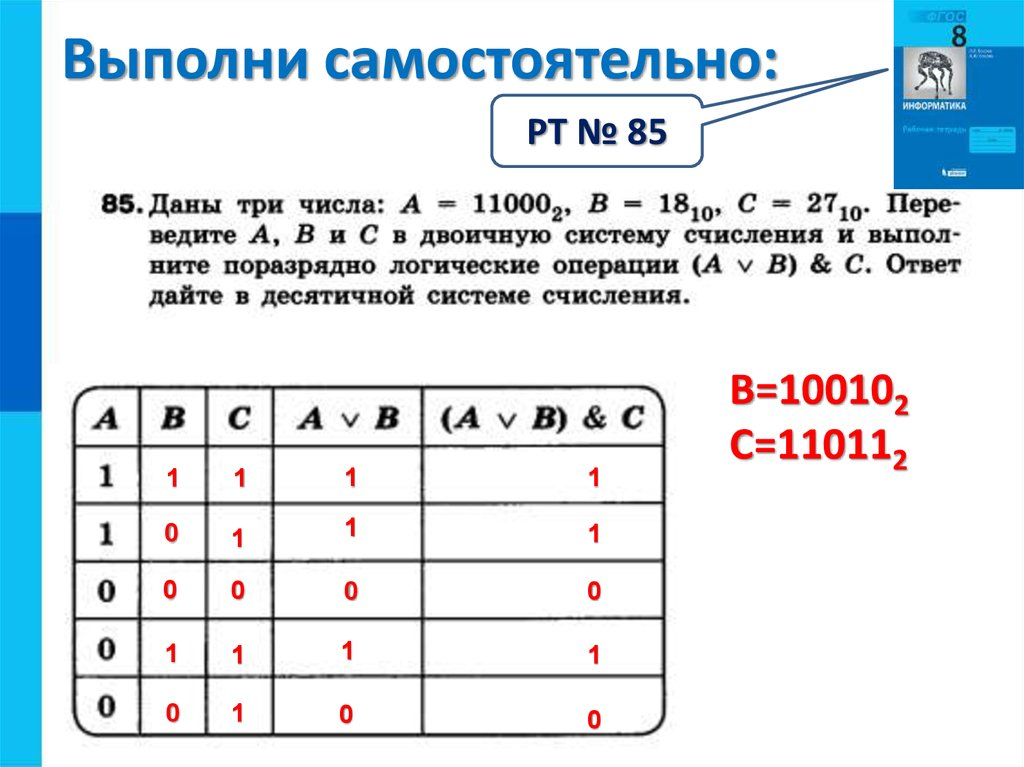 Решение задач на тему логические операции задачи с решением по экономико математическому моделированию