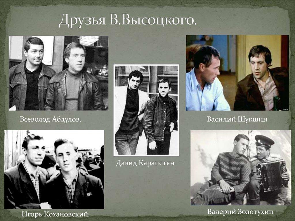 друзья высоцкого фото фотокартинки