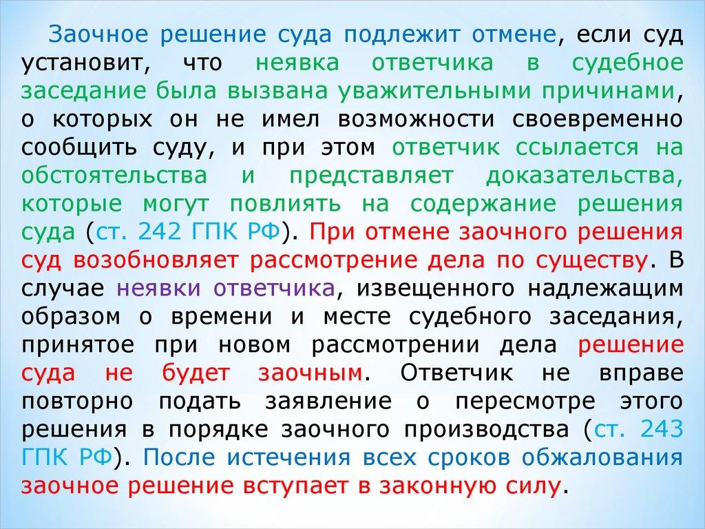 Статья 242 гражданского процессуального кодекса рф