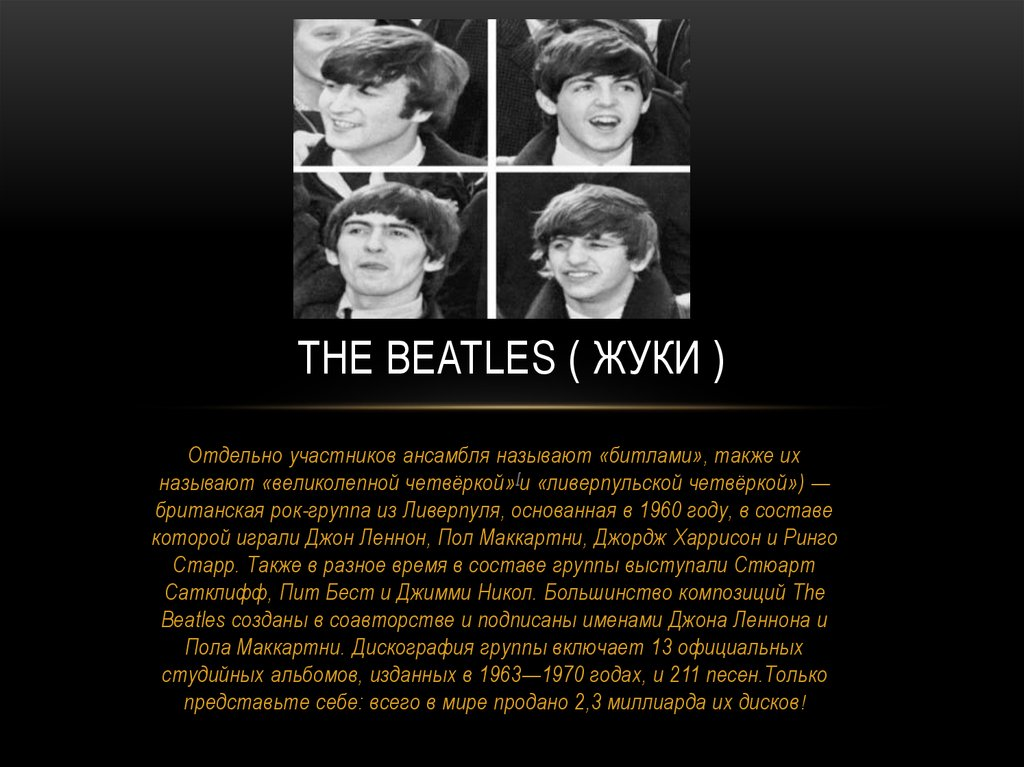 THE beatles ( Жуки )