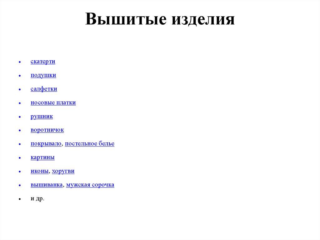 Вышивание. Разнообразие видов швов - презентация онлайн a93d5e445d235