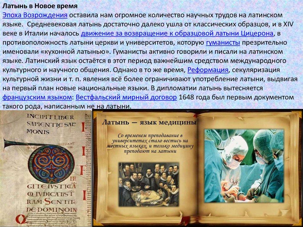 Древнегреческий язык эпоха возраждения