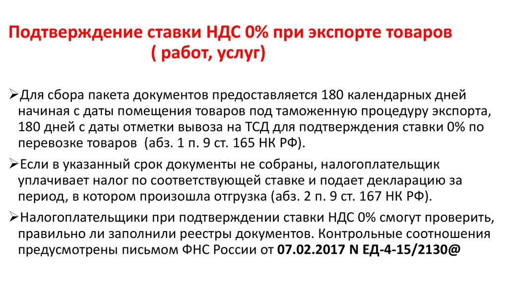 Подтвердить ставку о5 при экспорте срок