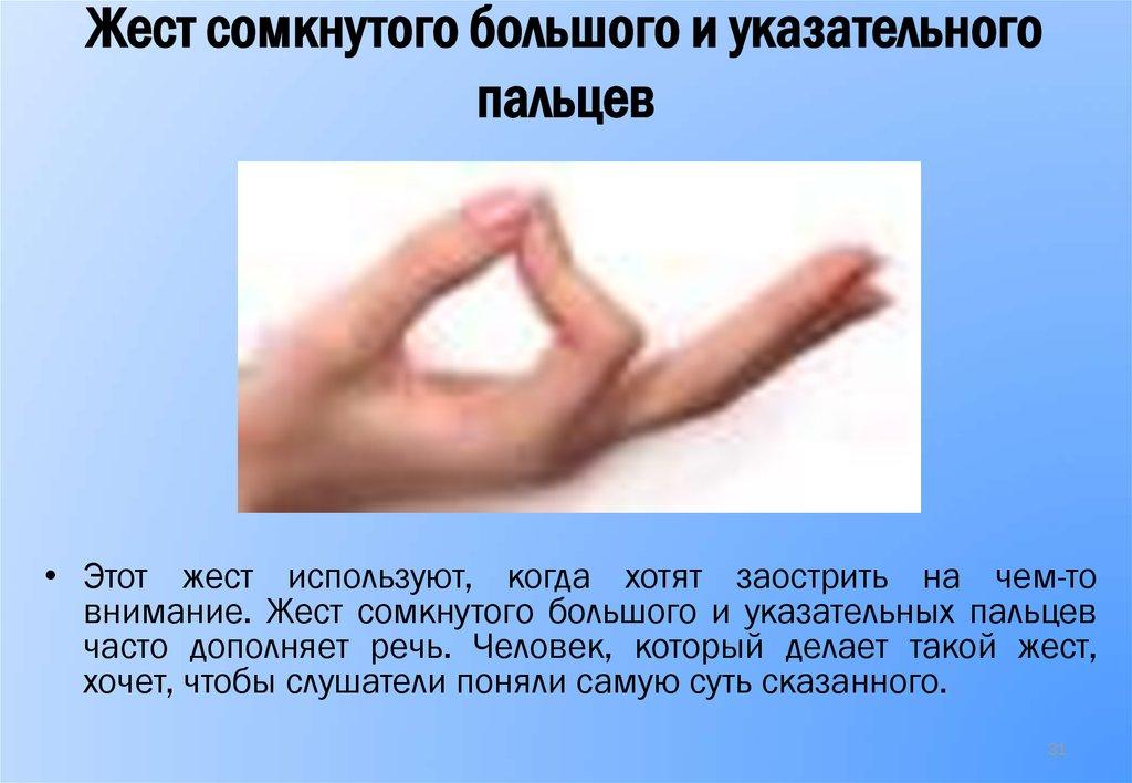 Что значит не пальцем деланный