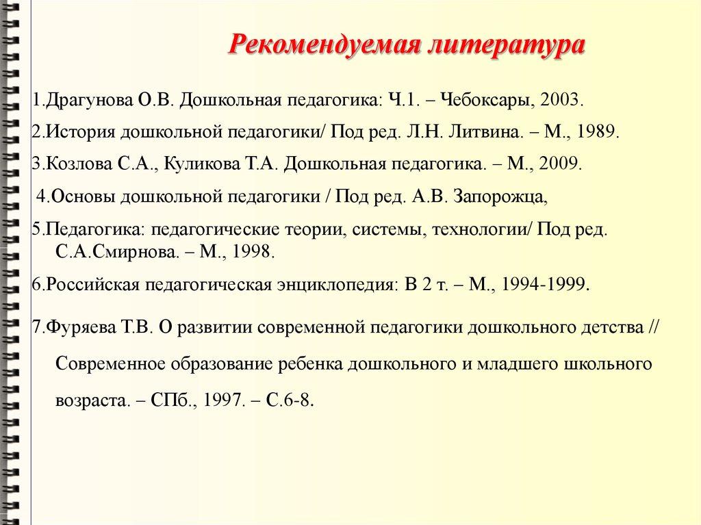 Становление и развитие дошкольной педагогики реферат 2333