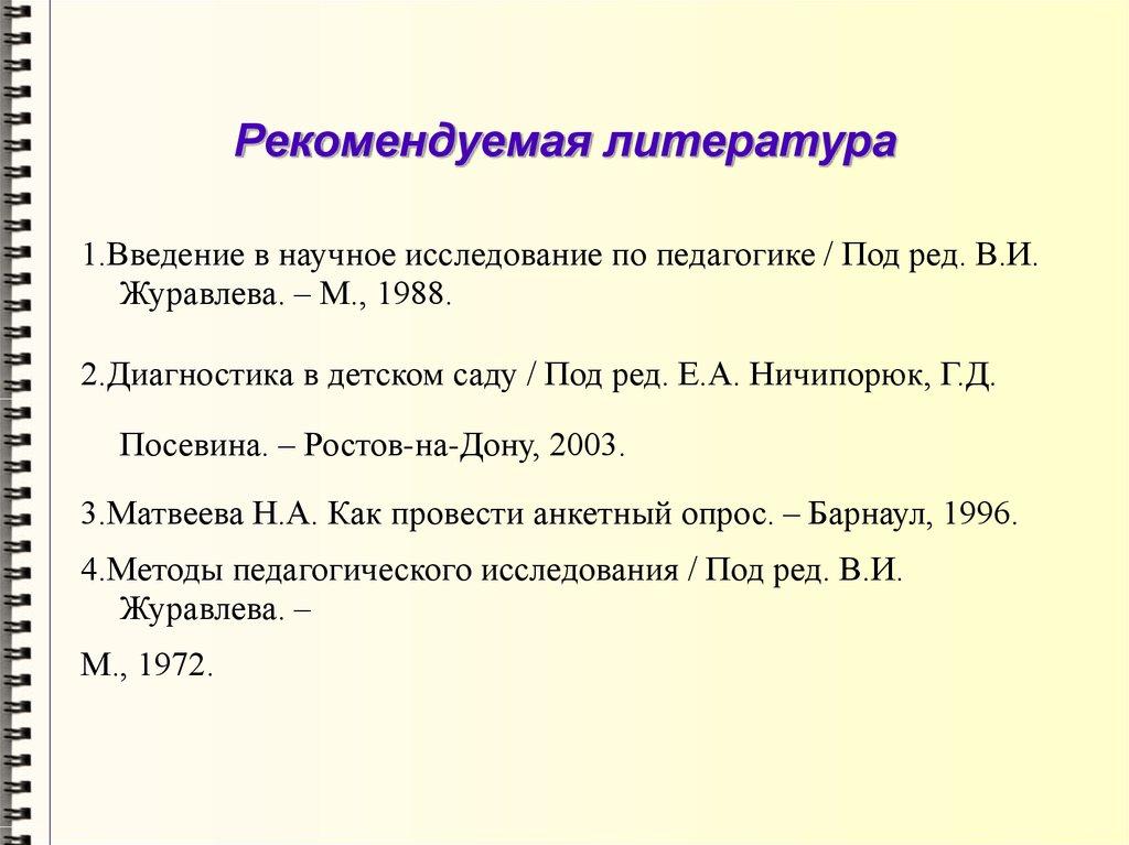 В.и.журавлёв введение в научное исследование по педагогике