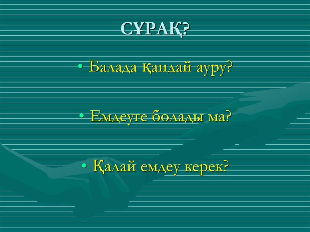 СҰРАҚ?