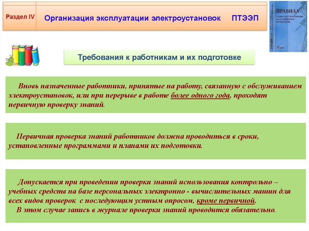 Кто проводит первичную проверку знаний по электробезопасности договор с ответственным по электробезопасности