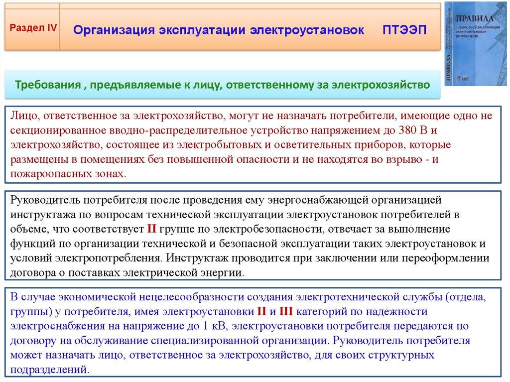 Электробезопасность на производстве требования птээб билеты по электробезопасности для административного персонала