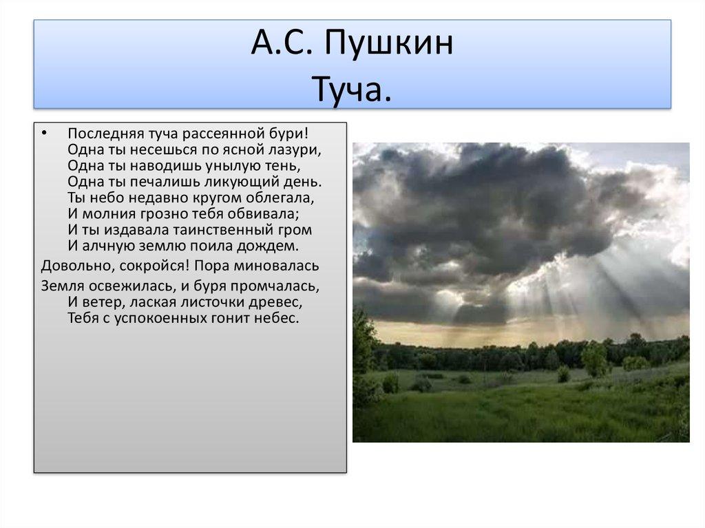 картинки к стиху туча пушкин его частью являются