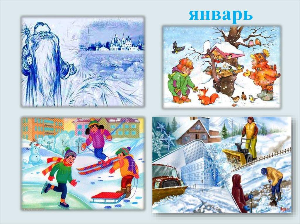 Картинки с приметами зимы для детского сада