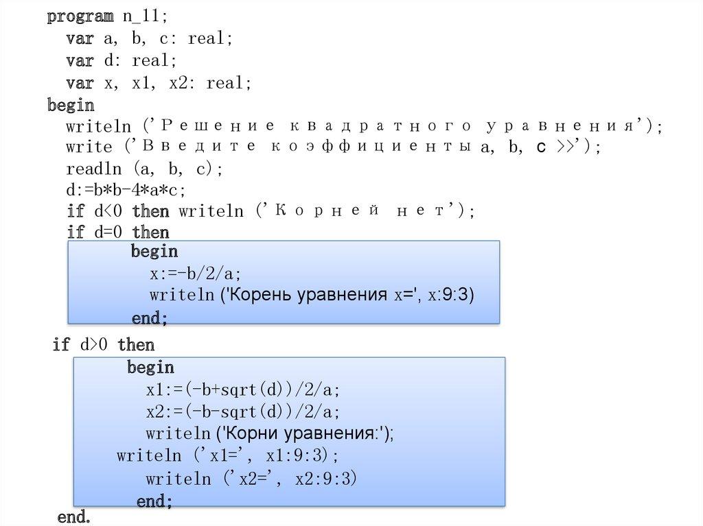 Решения задач на паскаль онлайн решить задачу по математике 6 класс олимпиады