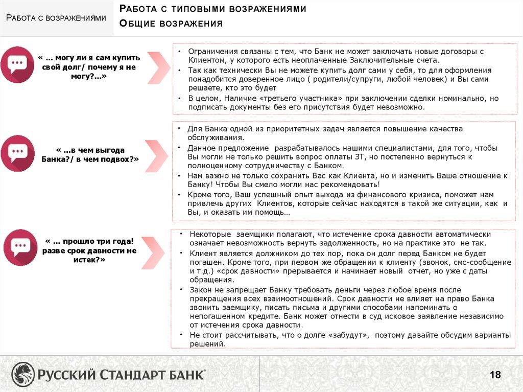 Как купить долг у банка русский стандарт коллекторские агентство ооо эос