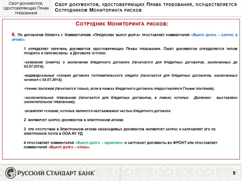 банк предлагает выкупить долг через третье лицо