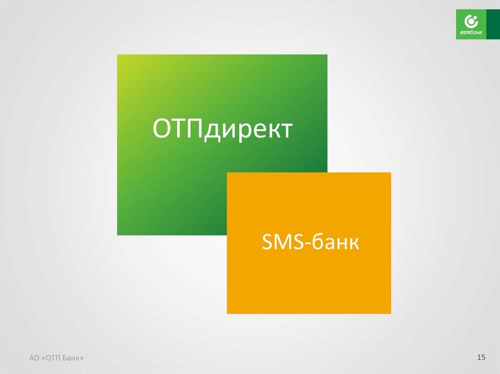 как узнать остаток кредита отп банк украинаденьги на карту первый раз без процентов
