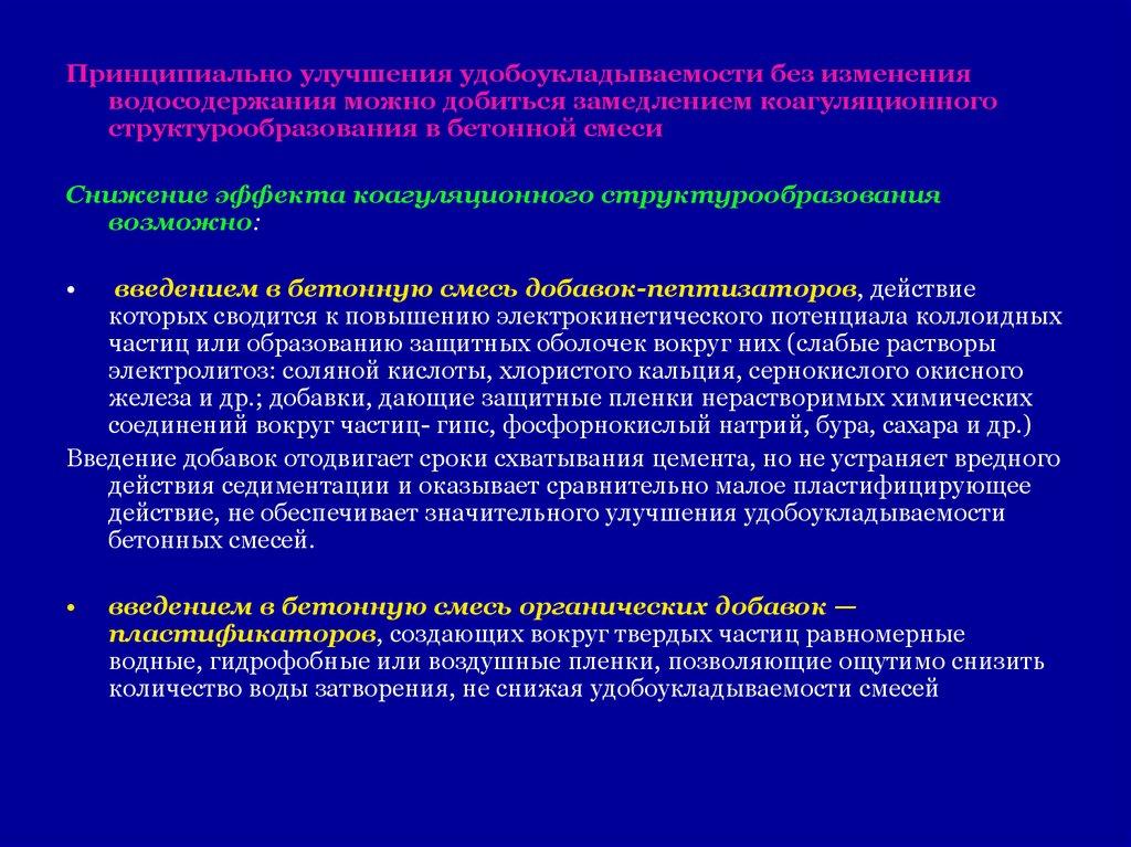 Бетонная смесь презентация дробилка для бетона аренда москва