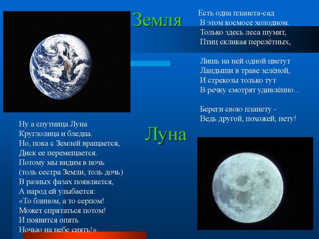 Путешествие в космос. Игра - презентация онлайн