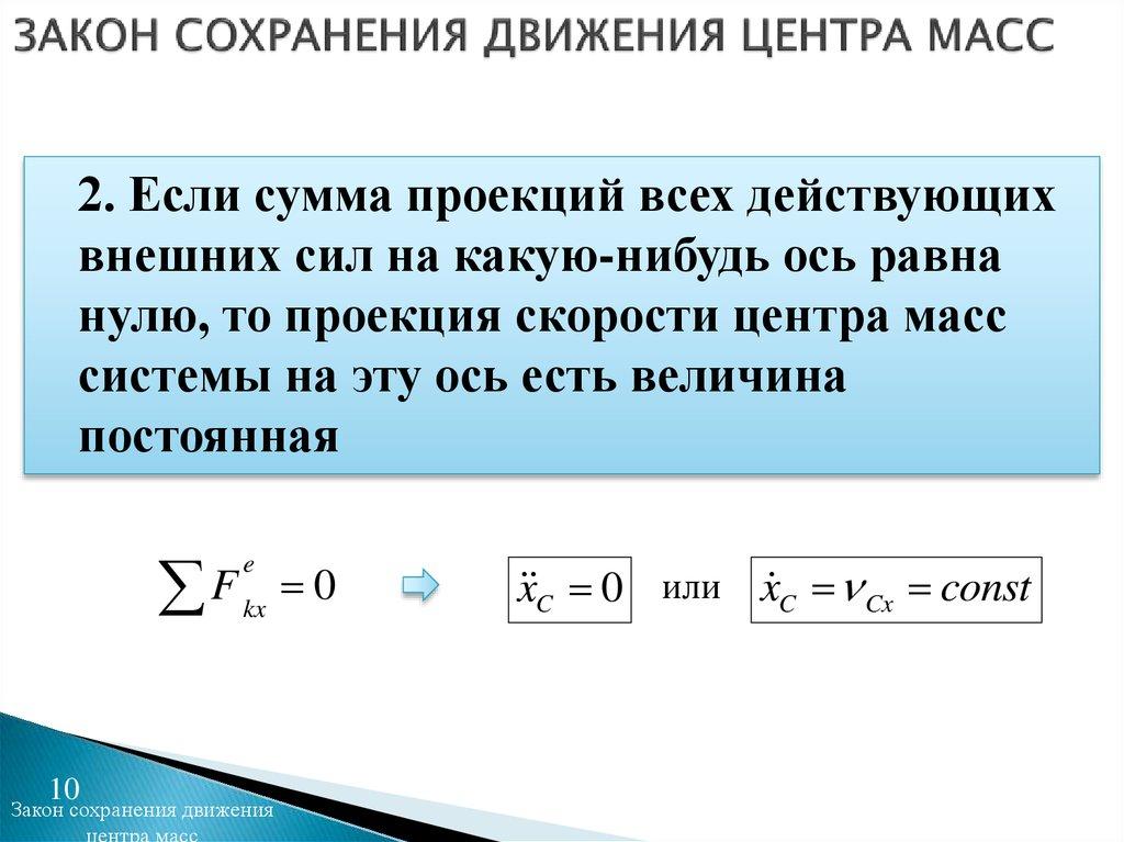 Теорема о движение центра масс решение задач математика задача в10 решения