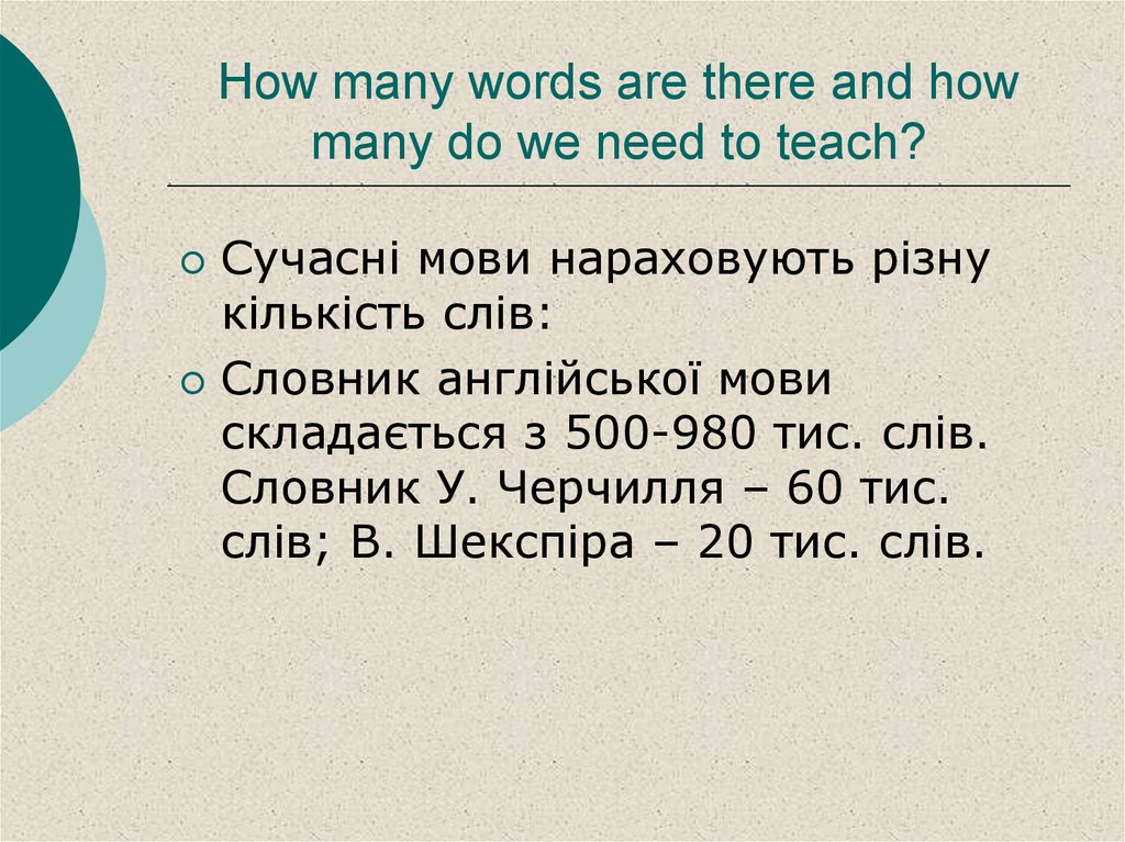 How many words are there and how many do we need to teach?
