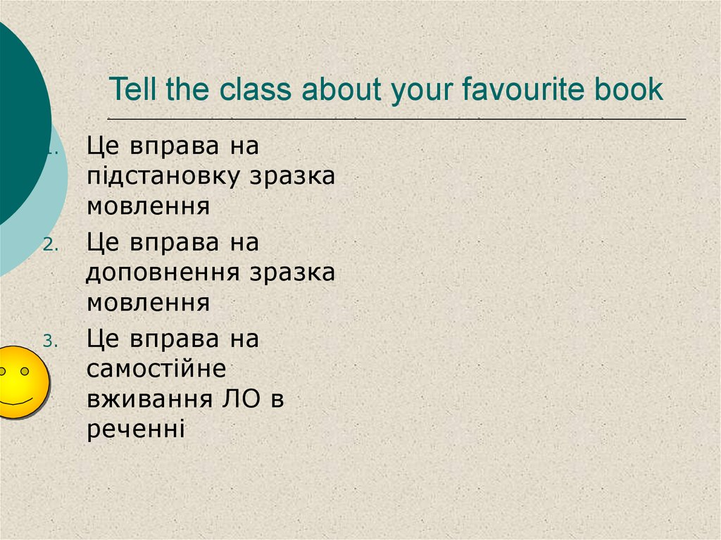 Tell the class about your favourite book