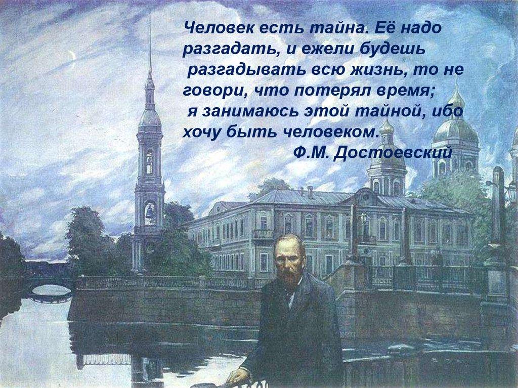Петербургская тема в романе достоевского сочинение