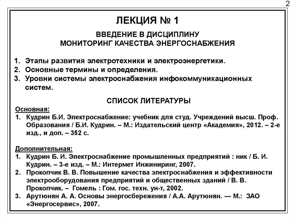 Электроснабжение промышленных предприятий и населенных пунктов Получение документов на электроснабжение в Криворожская улица