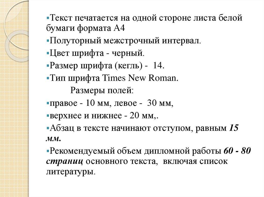Общие требования по оформлению курсовых работ 3457