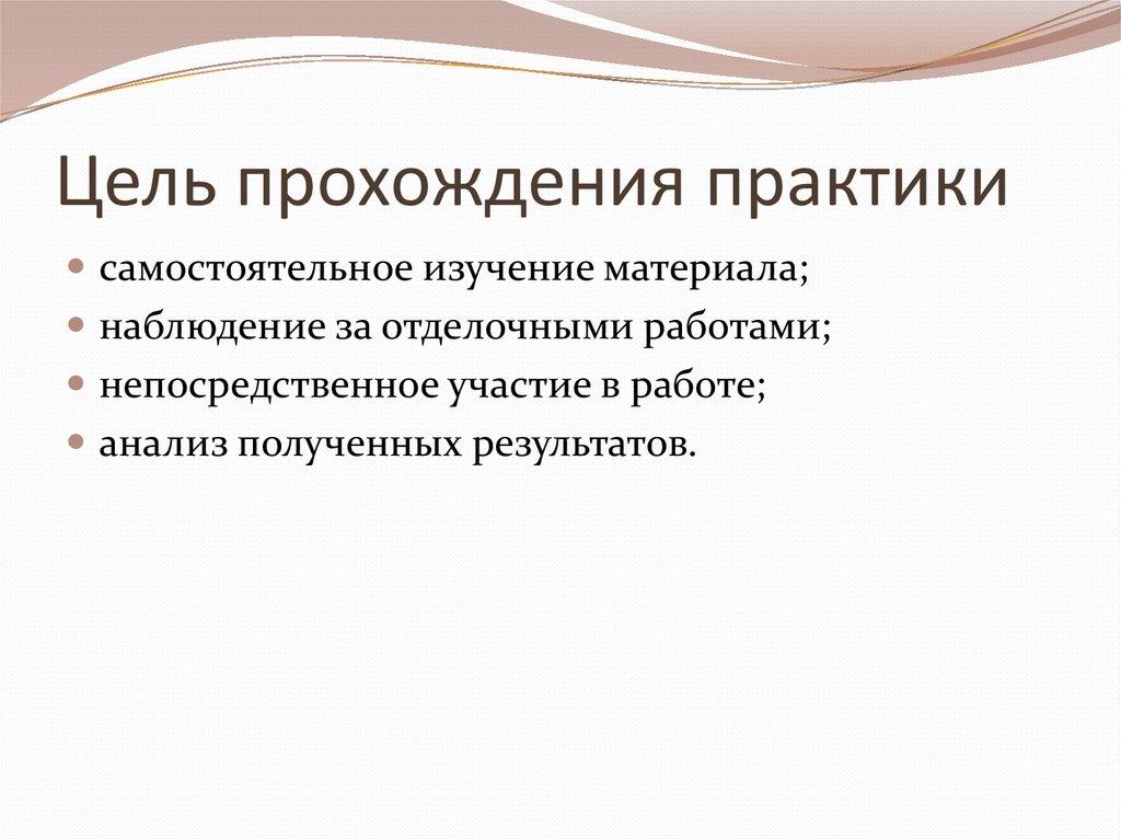 Отчет по производственной практике ПМ презентация онлайн  Цель прохождения практики