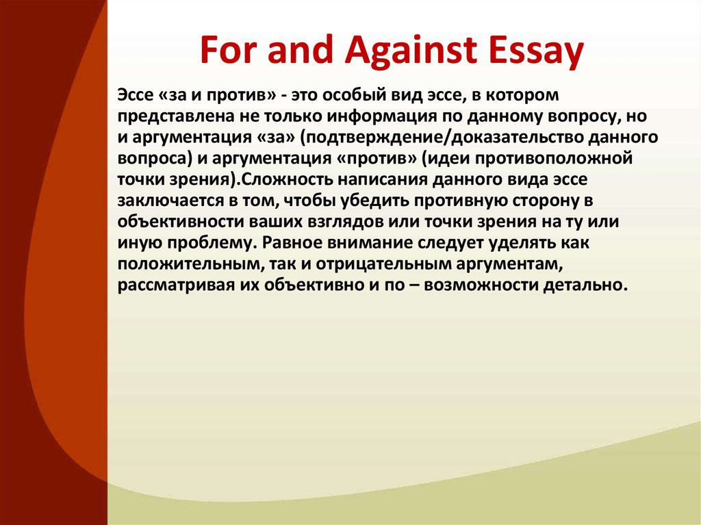 essay aganist
