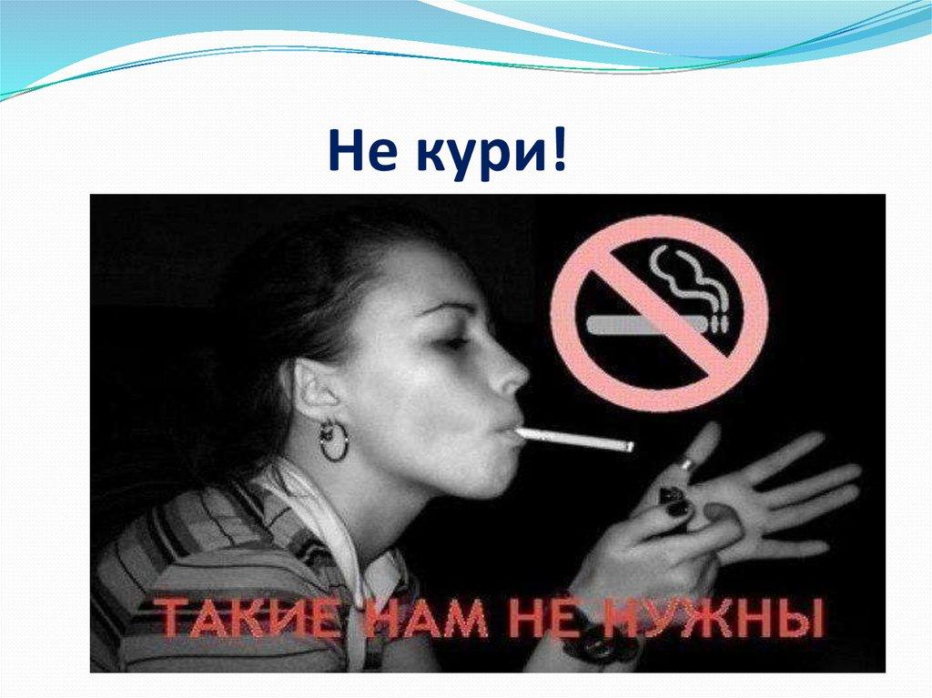 Картинки о курении с надписями, открытки юбилеем альбине